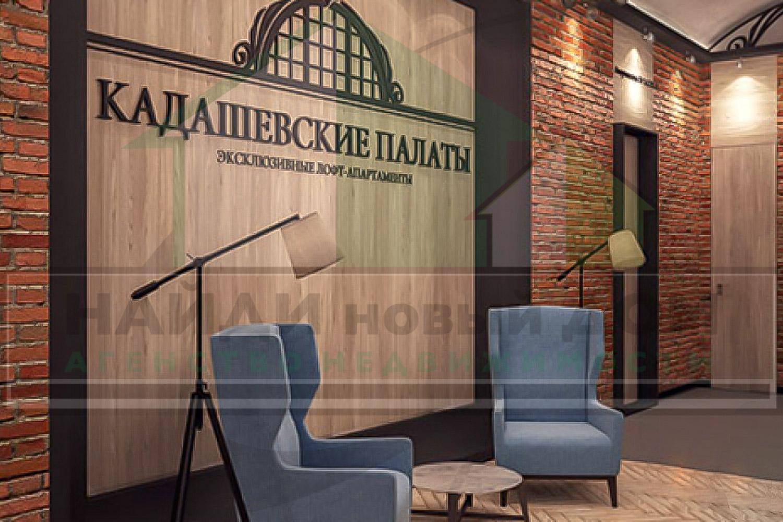 Квартиры в ЖК Кадашевские Палаты в Замоскворечье | Агентство элитной недвижимости | Найди Новый Дом | findnewhome.ru